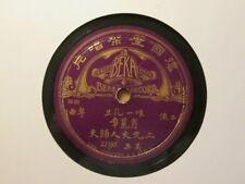 CANTONESE OPERA Record – BEKA Records 22194 (Berlin) - 78rpm  1920's  RARE