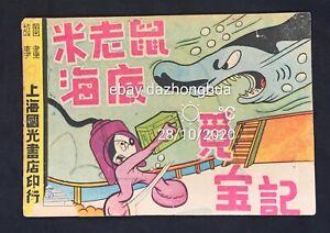 1949 Chinese Disney Mickey Mouse comics 米老鼠海底覓寶記 連環圖  Shanghai 上海國光書店印行