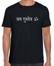 JAI GURU DEVA OM - T-SHIRT (Gildan Branded Sanskrit Maharishi Beatles lennon)