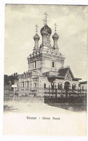 Old Postcard 1910 FIRENZE Chiesa Russa ITALY FLORENCE Postal Cartolina ITALIA