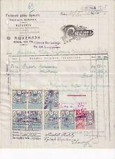 Russia, KOWEL, Poland, 1920 , revenue, label, fiscal ,