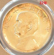 1933 CHINA Sun Yat Sen 'JUNK DOLLAR' SILVER Coin PCGS Y-345 AU Details