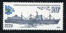 STAMP /  TIMBRE RUSSIA / RUSSIE / NEUF N° 5014 ** BATEAU DE PECHE