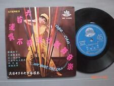 LIU LANG BAND EP 6 Non Stop Hit Part PEAK Label BC 7059 Guitar Music SINGAPORE