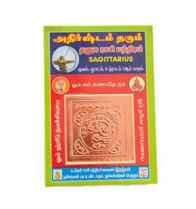 Karte Glücksbringer Yantra Mantra Astrologie Schütze D4 8373