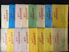Chinese Antique Books Jin Yong Louis Cha Hong Kong 1959 年香港三å�‹åœ–書公å �¸é‡'庸《射雕英雄传 》16冊全