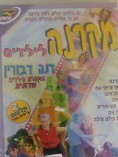 Macarena Kids - DVD (Hebrew)