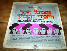 CHASSIDIC jewish SONG FESTIVAL ( SEVENTH ) 1975 ISRAEL press V/A vinyl LP VG+