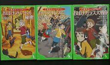 JAPAN novel LOT: Tokyo Cats Town Series vol.1~3 Complete Set