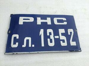 Vintage Cart Registration Number Plate Enamel Metal Sign PHC 13-52 Used
