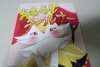 Doujinshi POKEMON Braixen main (A5 20pages) BE-art BE art Omorashi furry kemono