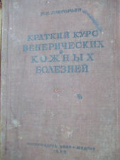 Old  Russian  book P . Grigorev '' Venereal and Skin Diseases ''1939 .