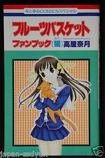 "JAPAN Natsuki Takaya: Fruits Basket Fan Book ""Neko(Cat)"""