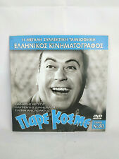 Thanasis Veggos, Vengos Greek Cinema DVD Collection 2 Lot of 10