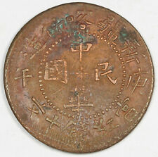 1930 CD China Sinkiang 10 Cash Copper Coin Y #44.3 Rare in AU Grade w/Luster