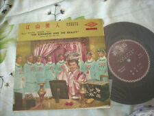 "a941981 Lin Dai on Cover HK Soundtrack 寶石唱片 7"" EP 江山美人 ( Lin Dai Does Not Sing Any Songs Here ) The Kingdom and the Beauty 林黛 封面"