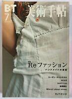 Susan Cianciolo Handmade revolution Japan Art Book BT mina Yayoi Kusama Yanobe