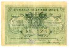 Russia Tsaritsyn Provisional Credit Note 3 Rubles 1918 VG