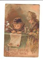 Elizabeth Boehm BEM Rare Russian Tsarist Russia Vintage postcard 1910s /249