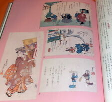 EGITYOMI : Traditional Japanese Calendar with Pictures in EDO Period book #0632