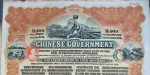 中国 China 1913 Chinese Government unc Reorganisation gold loan +Cp, german issue