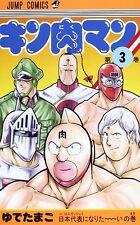 3-7 Days to USA DHL Delivery. New Kinnikuman 3 Japanese Vesion Manga set