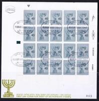 ISRAEL STAMPS 2009 SELF ADHESIVE MENORAH 0.4 40 BOOKLET FDC