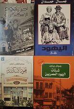 مجموعة نادرة عن اليهود و اليهود المصريين 4 كتب, Jews, Egyptian Jews