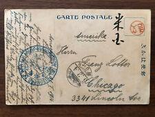 CHINA OLD POSTCARD JAPAN PRISONER POST JAPAN POW TO CHICAGO USA 1916 !!
