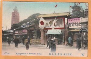 Tokyo Japan 1908 Postcard Mailed to USA