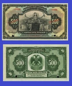 Russia 500 Rubles banknote 1919. UNC - Reproduction
