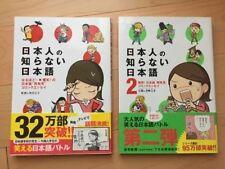 "Nihonjin no Shiranai Nihongo 1 & 2 Book  ""The Japanese the Japanese don't know"""