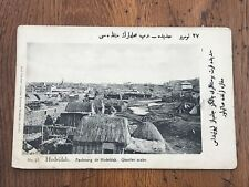 More details for postcard - hodeidah .faubourg de hodeidah quartier arabe 1900s