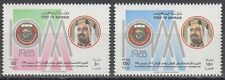 Bahrain 1988 ** Mi.384/85 GCC Gipfelkonferenz Summit Conference