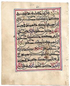 FANTASTIC ISLAMIC MANUSCRIPT DALAYEL KHAYRAT LEAF 1306 AH (1888 AD): 1