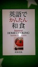 BN Japanese Home Cooking - Master Chef Murata (Japanese & English!) UK FASTPOST!