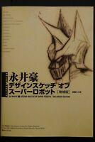 """JAPAN Go Nagai Design Sketch Of Super Robots """"Enlarged Edition"""" Art Book"""