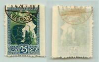Latvia 1919 SC 66 used missing perforation . f3015