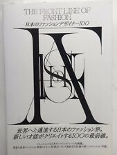 """Japanese fashion designer 100 """"The Front Line of Fashion"""" collection image F/S"""