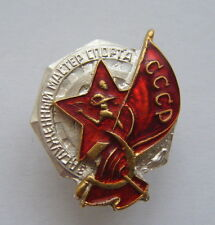 """SOVIET RUSSIAN SPORT BADGE """"HONORED MASTER OF SPORT OF THE USSR"""" COPY"""