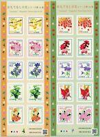 Japan 2020 Omotenashi Hospitality Flowers XIV Blumen Blüten Pflanzen Plants MNH