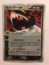 Pokemon Carte / Card Sharpedo EX Rare Holo 072/082 1ED