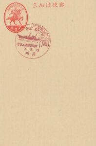 War WWII War Ship War Cruiser Chikuma Launched Special Postmark Japan 1938 RR