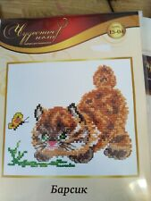 THIS LITTLE CAT IS CATCHING BUTTERFLIES IT IS A SMALL 14 COUNT CROSS STITCH KIT