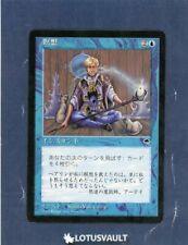 MTG - Tempest: Meditate (Japanese) [LV3411]