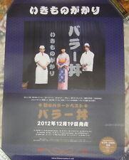 Ikimonogakari Bara Don 2012 Taiwan Promo Poster (Balladon)