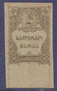 1921? Soviet Georgia? Revenue Fiscal 10 kop on back of Georgian 500 Rb MNH Imper