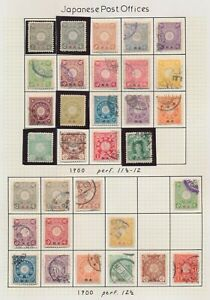 JAPAN POs CHINA STAMPS 1900 SUPERB CHRYSANTHEMUMS p11.5/12 SET TO 5y +p12.5 VALS