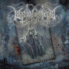 Wackhanalija - In The Hope On Your Death CD 2010 atmospheric black metal
