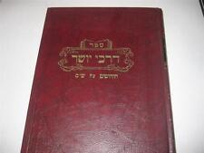 Hebrew DARKE YOSHER on Shas by Rabbi Moshe Moshe Yaakov Yekel of Ushpizin